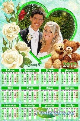Календарь на 2012 год - Ты в моём сердце навсегда, В моей руке твоя рука...