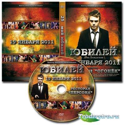 Обложка DVD и задувка на диск - Мужской день рождения