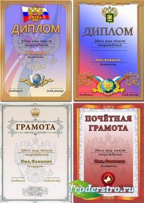 Дипломы и грамоты / Diplomas and muniments