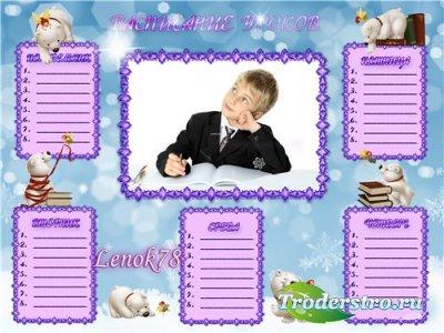 Школьное расписание уроков - Белые мишки