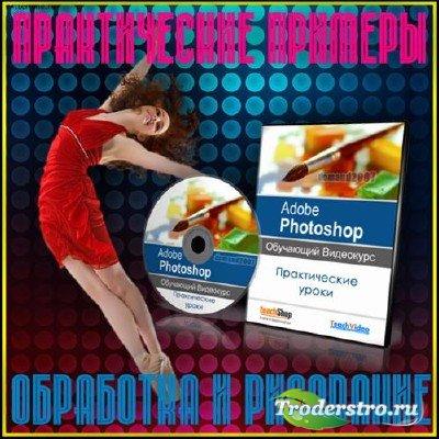 Практические уроки Adobe Photoshop. Обучающий видеокурс (2012)
