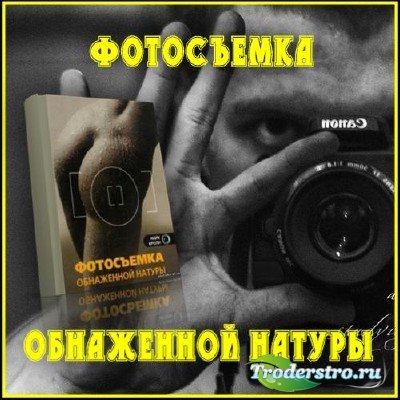 Майк Кроли - Фотосъёмка обнажённой натуры