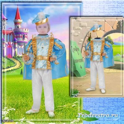 Детский шаблон мальчикам для фотомонтажа – Маленький принц