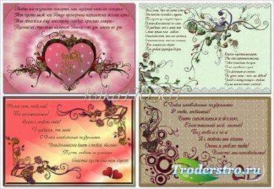 Поздравительные открытки со стихами для влюблённых