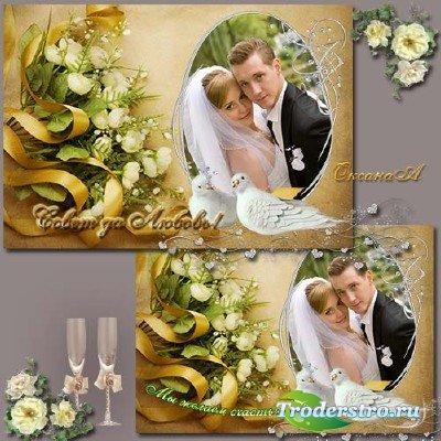 Свадебная рамочка для фото  - Мы вам, супруги молодые, Желаем счастья и доб ...