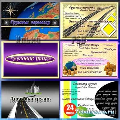 Визитные карточки – Грузоперевозки