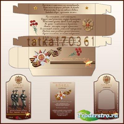 Подарочный комплект - Этикетка на бутылку водки и упаковка