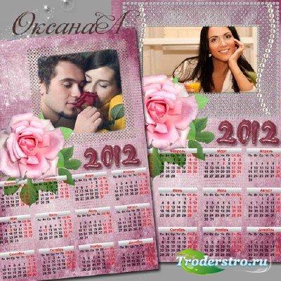 Календарь на 2012 год с фото – Пусть судьба тебе подарит страсть, любовь, д ...