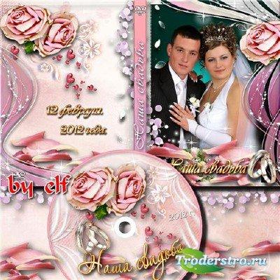 Шаблон для оформления обложки свадебного DVD диска
