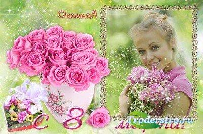 Рамка с розовыми розами – Ваза с цветами на 8 марта
