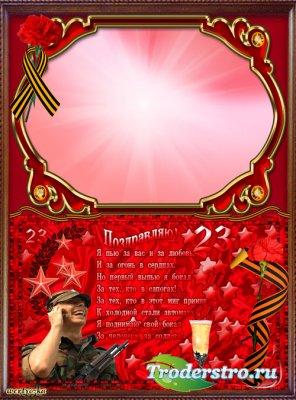 Рамка на 23 февраля - С Днем Защитника Отечества