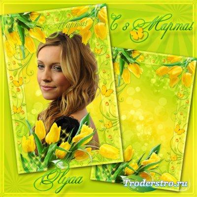 Цветочная рамка к 8 Марта – Прелестные желтые тюльпаны