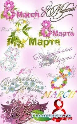 Надписи к празднику 8 Марта – Клипарт в PNG (прозрачный фон)