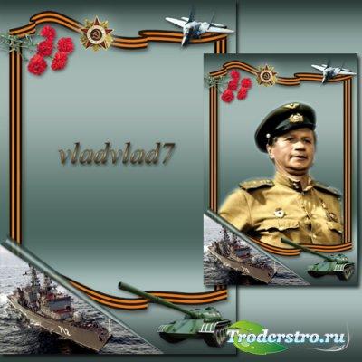 Праздничная мужская рамка - С Днём Защитника Отечества