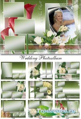 Свадебный Альбом - Наша Свадьба