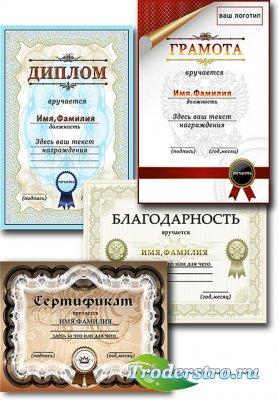 Благодарность, диплом, грамота и сертификат