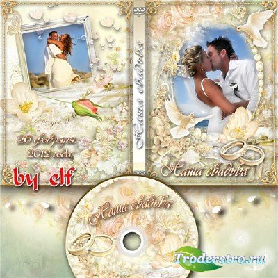 Обложка DVD и задувка на диск для свадебного видео