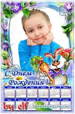 Календарь с вырезом для фото - С Днём Рождения