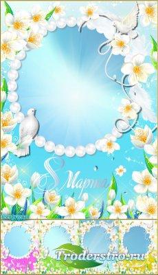 Цветочная рамка на 8 марта - С Женским весенним праздником Вас