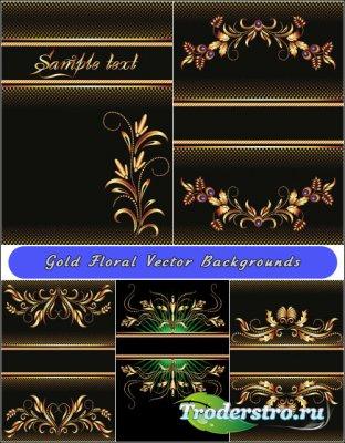 Фоны с золотыми цветами и листьями (Вектор)