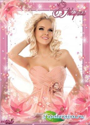 Цветочная женская рамка - Нежно-розовые цветы в день 8 Марта