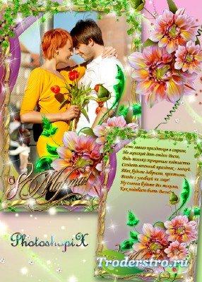 Женская рамка к 8 Марта + Открытка с поздравлением – Есть много праздников  ...