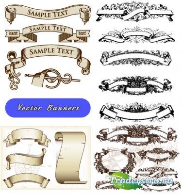 Геральдические ленты и ленточные орнаменты (Вектор)
