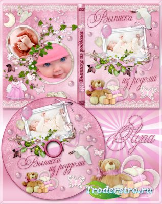 Обложка DVD и задувка на диск для девочки – Выписка из роддома