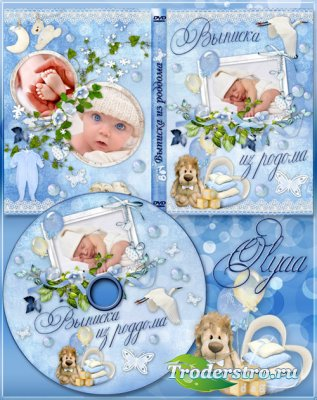 Обложка DVD и задувка на диск для мальчика – Выписка из роддома