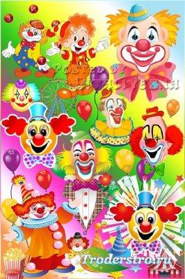 Клипарт на прозрачном фоне – Клоун нас всегда рассмешит и развеселит...