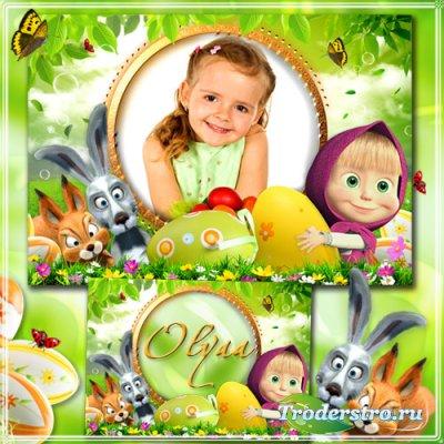 Детская рамка для фото к Пасхе с Машей и ее друзьями