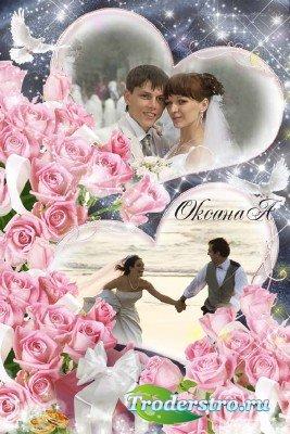 Свадебная фоторамка с вырезами в виде сердец - Я пожелаю вам счастья, мира  ...