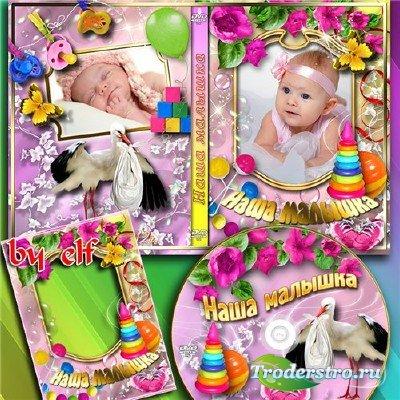 Детская обложка DVD + рамочка - Наша малышка