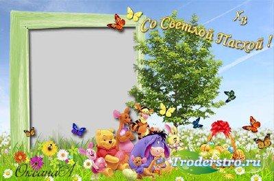 Детская пасхальная фоторамка - С Пасхой вас поздравляет Винни Пух и его дру ...