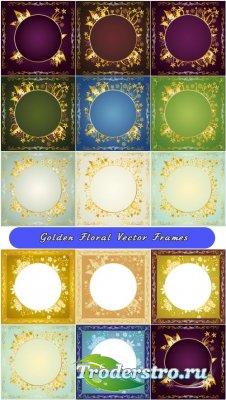 Круглые золотые цветочные рамки с разными фонами (Вектор)