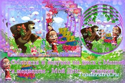 Обложка и задувка на DVD с Машей и медведем - Мой день рождения.