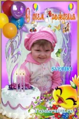 Детская рамка для фото - Девочек с днем рождения