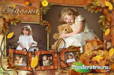 Фоторамка - Осенний сон
