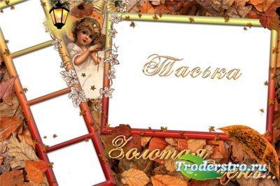 Фоторамка - Осенний день