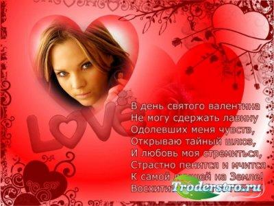Рамка-открытка для фотошоп-С днём святого Валентина