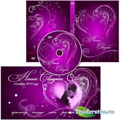 Обложка и анимированный фон менюдля DVD-диска -  Наша свадьба