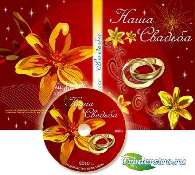Обложки для  DVD-диска - Наша свадьба