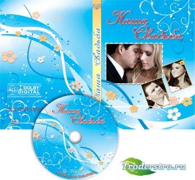 Обложка для свадебного DVD-диска - Наша свадьба