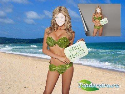 Женский шаблон для photoshop - Съешь мою одежду