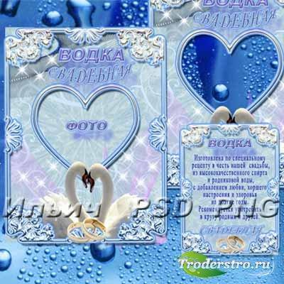 Шаблон свадебной этикетки на водку – Лебеди