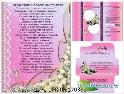 Свадебный набор - Открытка, обёртка для шоколада, конверт для денег