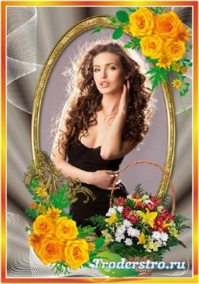 Женская рамка - Жёлтые розы
