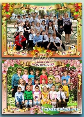 Рамочка для групповых фотографий в 2х вариантах