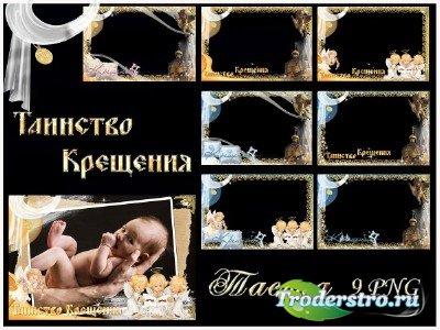 Фоторамки - крещение