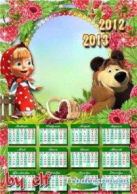 Календарь с Машей на 2012, 2013 год - Ягода малина